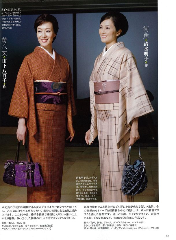 美しいキモノ 2011年秋号 掲載メディア紹介 銀座もとじ