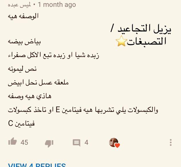 يزيل التجاعيد التصبغات Math Arabic Calligraphy Math Equations