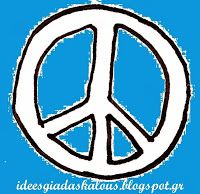 Ιδέες για δασκάλους: Ειρήνη-Πόλεμος-Ειρήνη
