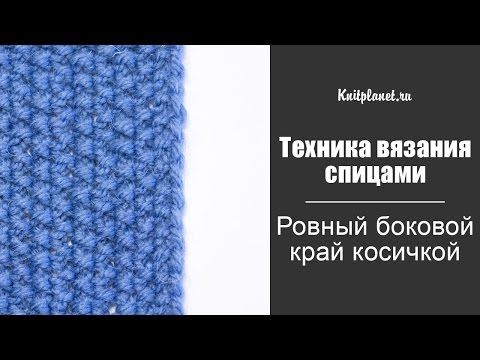 Планета Вязания   Ровный боковой край косичкой спицами. Фото и видео урок по вязанию.