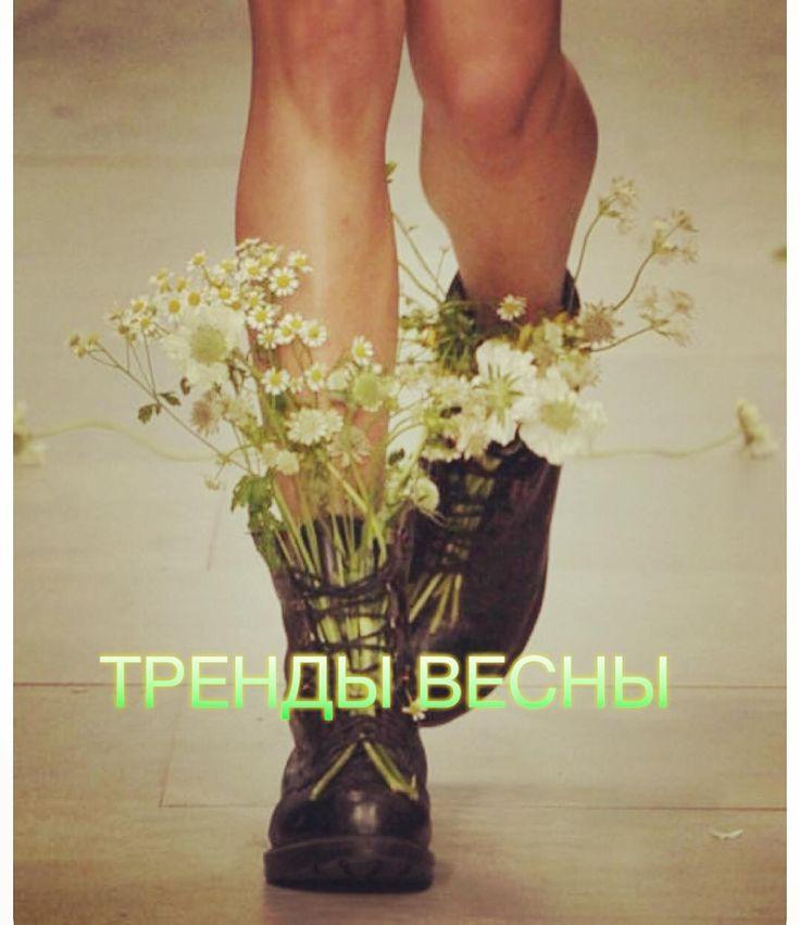 20 трендов весныПросилипожалуйста если полезен постжду  и вопросы в . Насыщенные цвета(фуксиякрасныйжелтый зеленый..)разбавляем сдержанными цветами для разнообразия можно добавить грубую обувь. Парки спортивныес искусственным мехом-подходят подо всеможно под нее надеть даже летящее платье. Цветочный принт полоска Вещи на одно плечо Вырезы на плечах открытые плечи если плечи у вас шире бедер то лучше от них отказаться. Вырезы на одежде Цветной геометричный поп-арт(колорблок)самый простой…