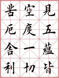 Practice Chinese writing on specially designed exercise book
