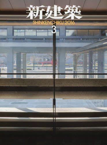 新建築2016年3月号/リノベーション特集   株式会社 新建築社 http://www.amazon.co.jp/dp/B01AO0ZIES/ref=cm_sw_r_pi_dp_6dKrxb1GBQGV8