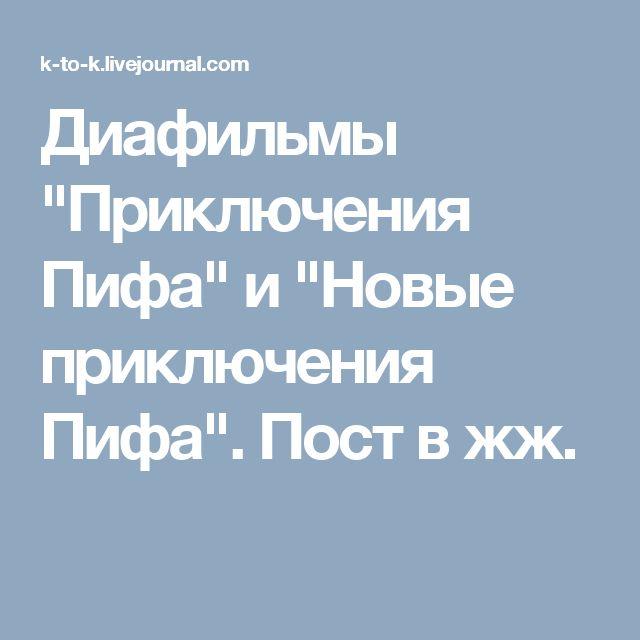 """Диафильмы """"Приключения Пифа"""" и """"Новые приключения Пифа"""". Пост в жж."""