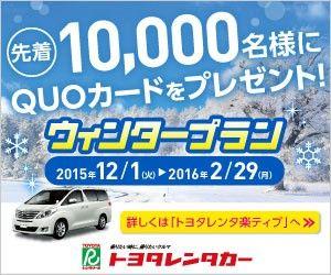 先着10,000名様にQUOカードをプレゼント!ウィンタープラン トヨタレンタカーのバナーデザイン