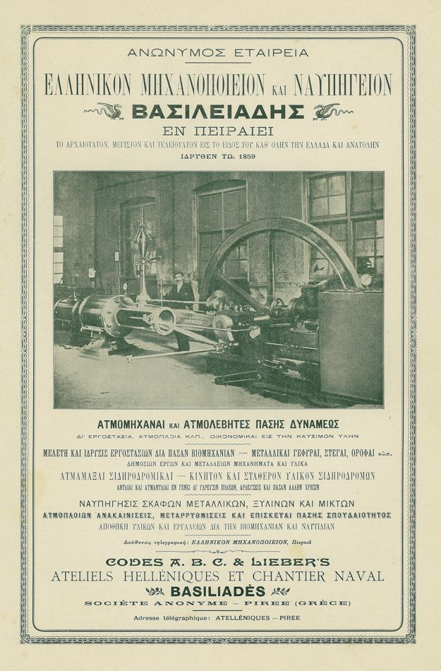 Διαφημιστικό έντυπο του ιστορικού Μηχανουργείου Βασιλειάδη στον Πειραιά. / Advertisement of the Piraeus-based Basiliades Machine Shop.