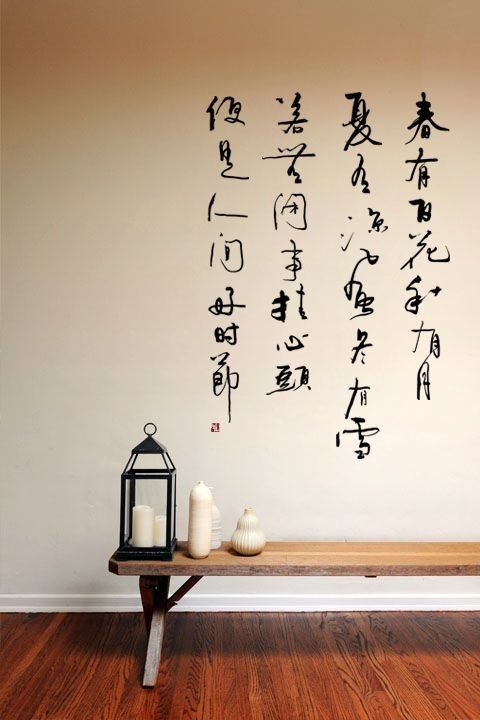10 Favorites: Chinese and Japanese Characters as Decor