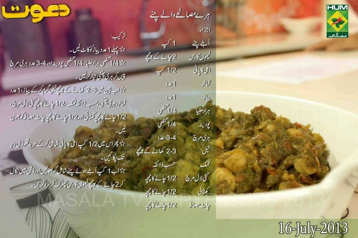 Hara Masala Channa Ingredients Chickpeas boiled 1 cup Lemon juice 2 tsp Tamarind paste ½ cup Tomato 1 Onion 1 Coriander leaves ¼ bunch Mint leaves ¼ bunch Green chilies 3 – 4 Oil 2 – 3 tbsp Salt to taste Crushed red pepper ½ tsp Dry mango powder ½ tsp Chaat masala ½ tsp Method 1. • Grind together ¼ bunch of coriander leaves, ¼ bunch of mint leave and 3 – 4 green chilies. 2. • In a pan heat 2 – 3 tbsp oil, add in 1 chopped onion, sauté for a few minutes. 3. • Add 1 chopped tomato, prepared...