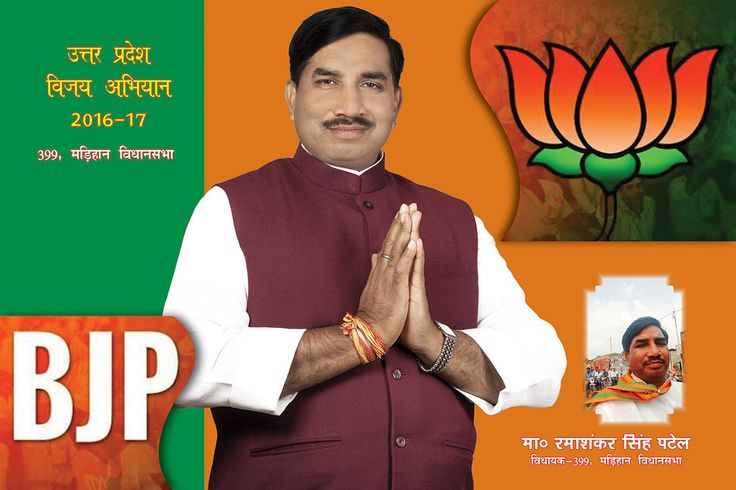 https://flic.kr/p/GGZBT8 | 1. Cover Front_Rama Shankar Singh Patel | UP State Assembly Election-2017