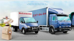 Грузоперевозки по Киеву перевозка мебели по Киеву Услуги грузчиков Киев