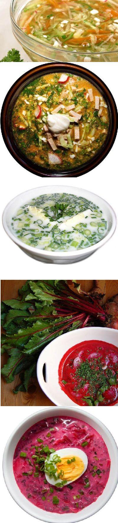 Холодные супы: три окрошки и два свекольника | В жаркую летнюю погоду актуальны легкие блюда-холодные супы. Предлагаем вашему вниманию 5 рецептов холодных супов.