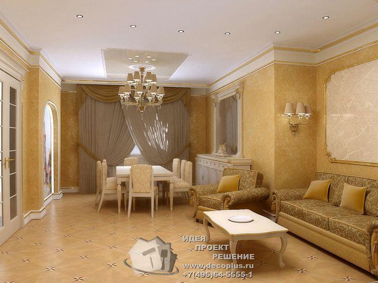 Дизайн гостиной в классическом стиле http://www.decoplus.ru/design_gostinoy