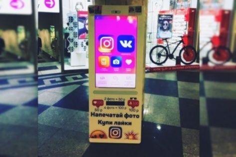 Ruslardan Instagram'a özel like satışı!
