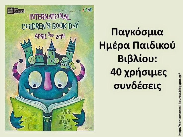 2 Απριλίου 2014: Παγκόσμια Ημέρα Παιδικού Βιβλίου - 40 χρήσιμες συνδέσεις με…
