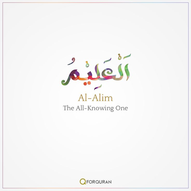 Al Alim- The All-Knowing One