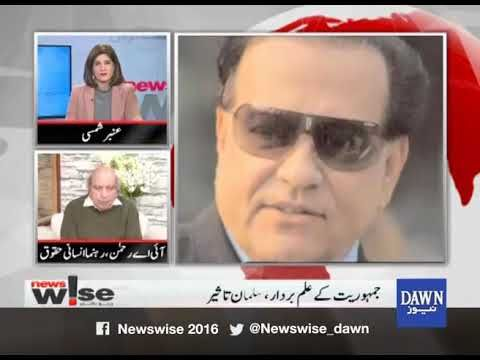 Newswise | 04 January, 2018 | Dawn News