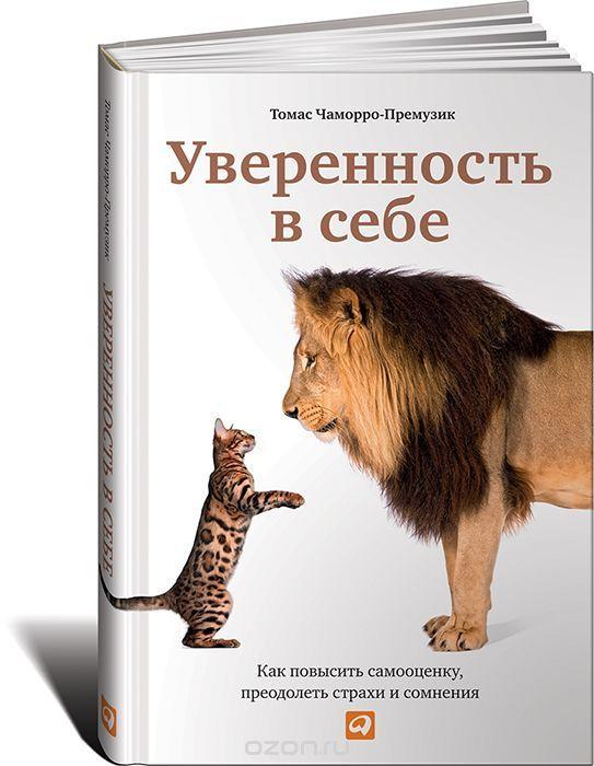 Купить книгу «Уверенность в себе. Как повысить самооценку, преодолеть страхи и сомнения» автора Томас Чаморро-Премузик и другие произведения в разделе Книги в интернет-магазине OZON.ru. Доступны цифровые, печатные и аудиокниги. На сайте вы можете почитать отзывы, рецензии, отрывки. Мы бесплатно доставим книгу «Уверенность в себе. Как повысить самооценку, преодолеть страхи и сомнения» по Москве при общей сумме заказа от 3500 рублей. Возможна доставка по всей России. Скидки и бонусы для…
