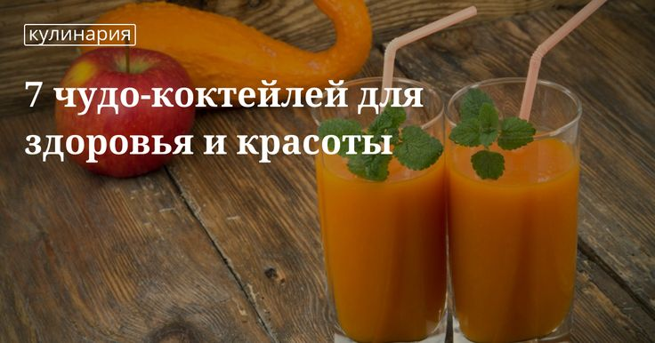 Вкусный и полезные фруктово-овощные коктейли