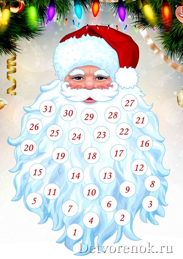 Адвент-календарь Дед Мороз