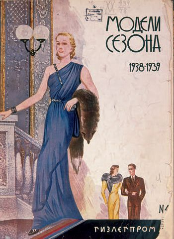 """1939. Soviet Union. """"Fashions of the Season"""" magazine cover.  In reality, the touted fashions were beyond most citizens' means. Soviet industry was unable to produce fashionable clothing in significant quantity, and what did exist was not available for general sale."""