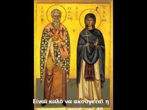 ΠΡΟΣΕΥΧΗ ΑΓΙΟΥ ΚΥΠΡΙΑΝΟΥ ΔΙΑΛΥΟΥΣΑ ΤΑ ΜΑΓΙΑ. Πατήρ Ιωάννης ΦΩΣ ΕΚ ΦΩΤΟΣ