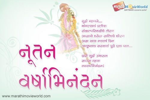 Hindu Nav Varsh Gudi Padwa Greeting Cards