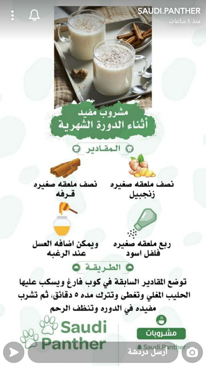Pin By Syeℓma ۦ On عبارات أعجبتني In 2021 Health Facts Food Health Facts Health Skin Care