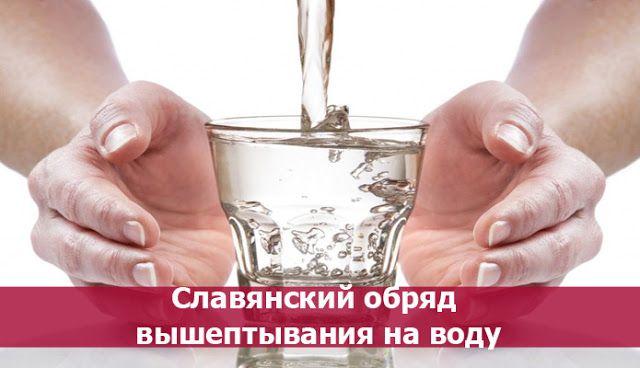 Славянский обряд вышептывания на воду - Эзотерика и самопознание