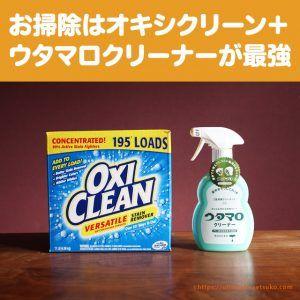 コストコのオキシクリーンとウタマロクリーナーの組み合わせが最強!あわせて使うとお掃除がかなり楽!