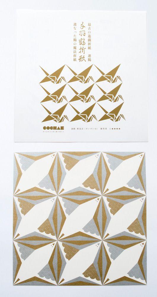 倉敷意匠 千羽鶴折形 上級 (青海波)   Geometric Print Layout