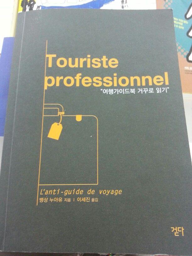 여행가이드북 거꾸로 읽기