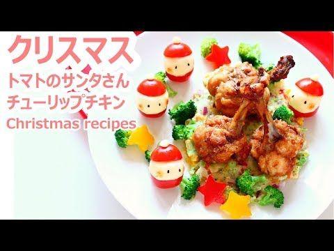 【動画あり】チューリップチキンのオーブン焼き by 姫ごはん*和田良美   レシピサイト「Nadia   ナディア」プロの料理を無料で検索