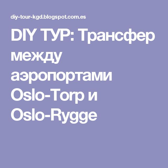 DIY ТУР: Трансфер между аэропортами Oslo-Torp и Oslo-Rygge