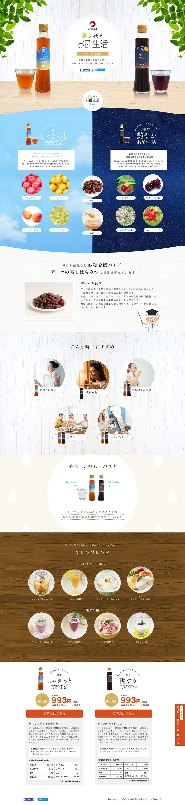 朝と夜のお酢生活【健康・美容食品関連】のLPデザイン。WEBデザイナーさん必見!ランディングページのデザイン参考に(シンプル系)