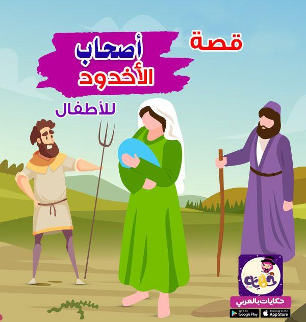 قصة أصحاب الأخدود للاطفال قصص القرآن للأطفال Tp Link Movie Posters Movies