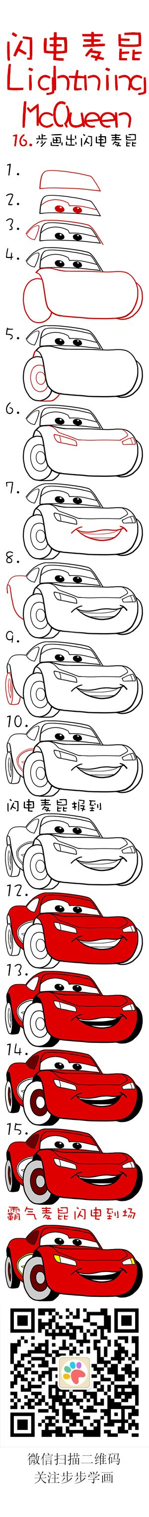 Learn how to draw Lightning McQueen