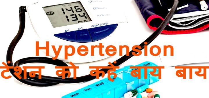 Hypertension Treatment About Health Tips
