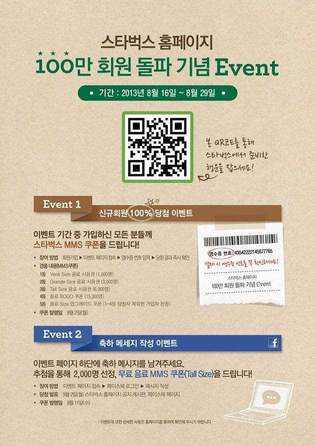 스타벅스, 홈페이지 100만명 회원 돌파 감사 이벤트