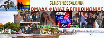ΟΜΑΔΑ ΦΙΛΙΑΣ & ΕΠΙΚΟΙΝΩΝΙΑΣ CLUB THESSALONIKI : «INSIEME» LIVE MUSIC BAR ΤΕΤΑΡΤΗ 2/12/2015 ΠΑΜΕ ΠΑ...