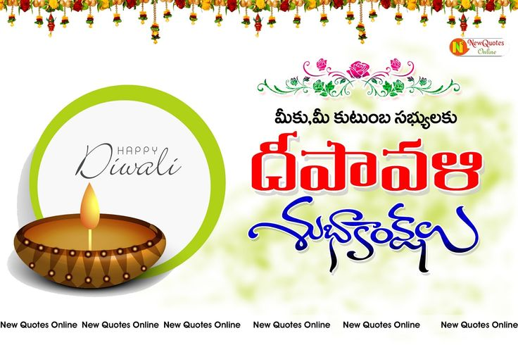 diwali-quotes-in-telugu-wishes-greetings-images-pics-hd-wallpapers