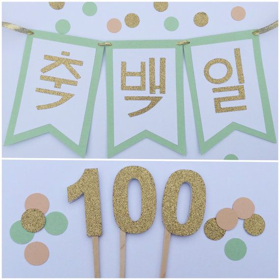 Korean 100th day celebration made easy! A baek il party pack to-go, with a '축백일' banner, '100' cake toppers, and decorative confetti. Happy 100 days!