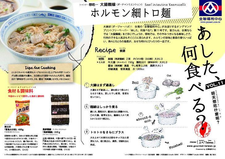 ホルモン細トロ麺