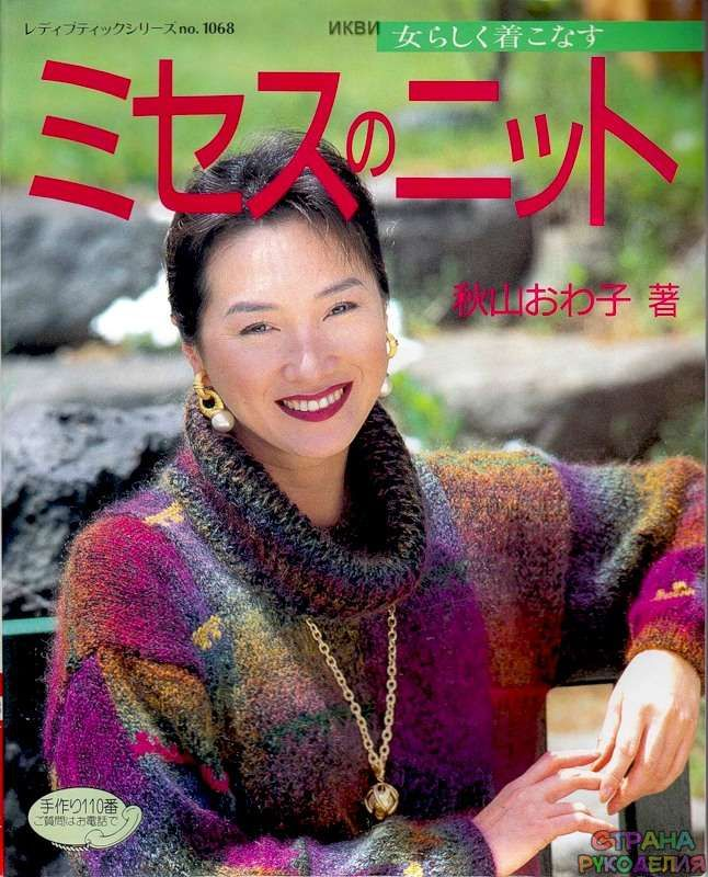 Knitting 11 - Китайские, японские - Журналы по рукоделию - Страна рукоделия