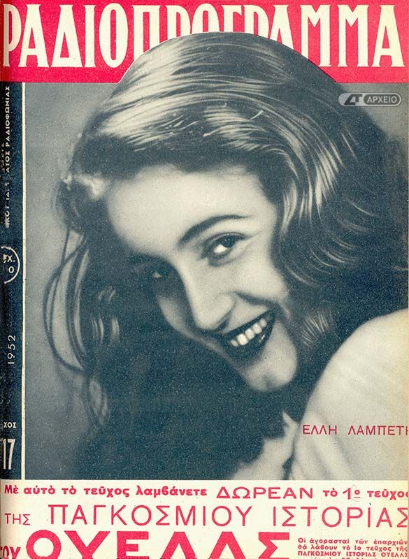 """Η Έλλη Λαμπέτη στο εξώφυλλο του περιοδικού """"Ραδιοπρόγραμμα"""" 24-30 Αυγούστου 1952 (αρ. τεύχους:117)"""