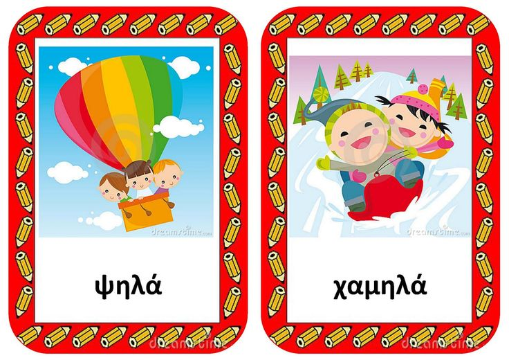 dreamskindergarten Το νηπιαγωγείο που ονειρεύομαι !: Καρτέλες με τις αντίθετες λέξεις για το νηπιαγωγείο