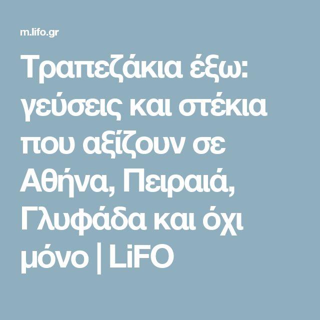 Tραπεζάκια έξω: γεύσεις και στέκια που αξίζουν σε Αθήνα, Πειραιά, Γλυφάδα και όχι μόνο  | LiFO