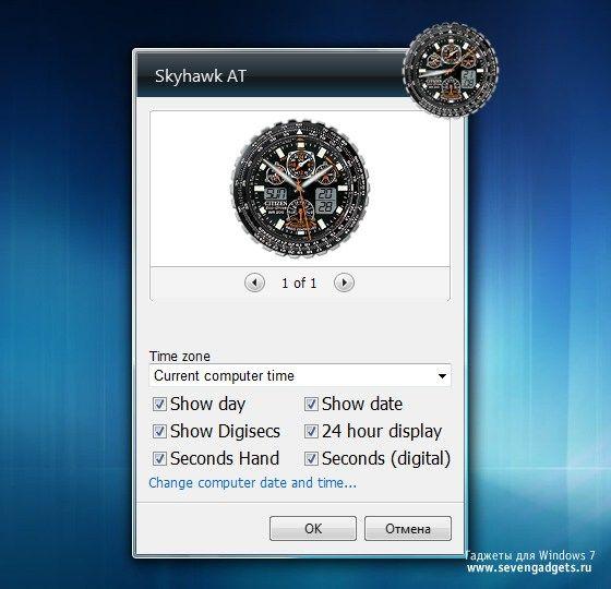 Skyhawk AT digital » Гаджеты для Windows 7 - Seven Gadgets: скачать бесплатно и без регистрации
