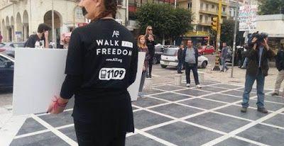 ΕΛΛΗΝΙΚΗ ΔΡΑΣΗ: Σιωπηρή διαμαρτυρία ενάντια στην εμπορία ανθρώπων ...