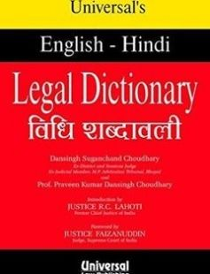 Universal Legal Dictionary- English to Hindi (Part IIb) free download by Dansingh Suganchand Choudhary ISBN: 9788175348752 with BooksBob. Fast and free eBooks download.  The post Universal Legal Dictionary- English to Hindi (Part IIb) Free Download appeared first on Booksbob.com.