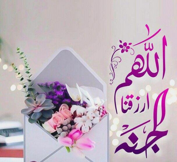 اللهم ارزقنا الجنة Islamic Pictures Paper Crafts Islamic Calligraphy